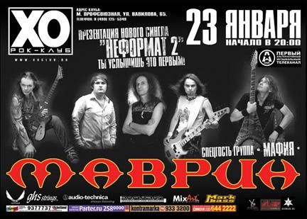 Сергей Маврин представляет новый сингл